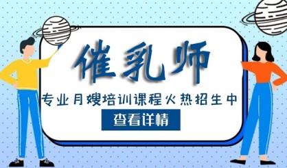 中育為-惠州催乳師培訓正規機構 選拓普家政 因材施教 包教包會哦