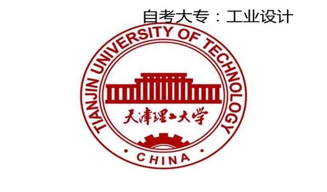 天津理工大學工業設計自考大專助學加分課程