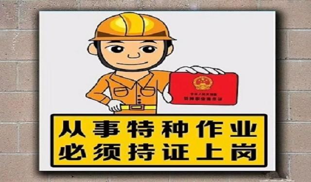 中育為-[技工]天津電工焊工制冷登高作業
