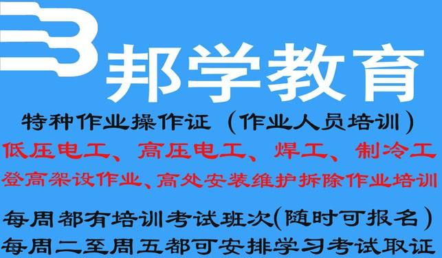 中育為-[職業技能]陜西省應急管理廳電工證報名|西安高壓電工培訓|電工證復審