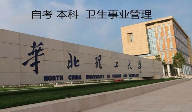 河北自考本科選華北理工大學衛生事業管理課程