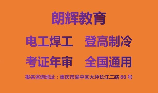 中育為-[職業技能]重慶安全員考試培訓 建筑八大員報考流程