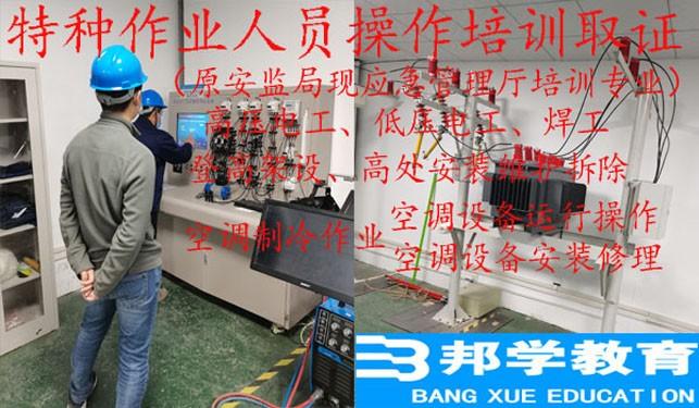 中育為-[職業技能]西安高處作業報名培訓考試時間 電工制冷工操作證培訓費
