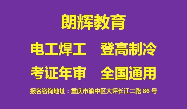 中育為-[職業技能]重慶年審電工操作證報名方式 低壓電工證年審費用