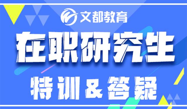 [学历教育]黑龙江考研在职考研辅导学历提升