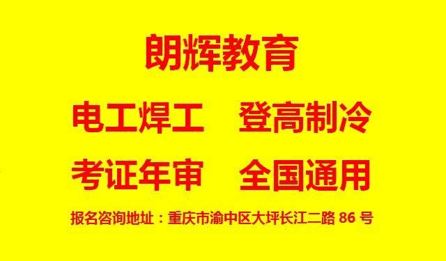 中育為-[職業技能]重慶市特種高空作業證報考地點在哪里需要什么材料