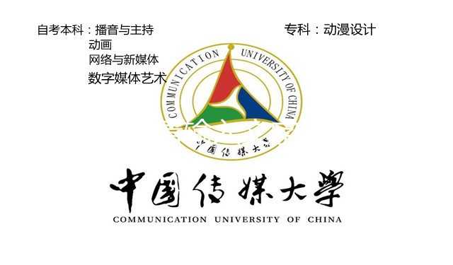 [学历教育]宁夏小自考本科选中国传媒大学数字媒体艺术专业课程