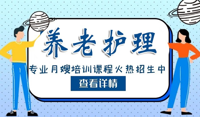 中育為-[職業技能]惠州拓普家政養老護理培訓招生 正規品牌包教會