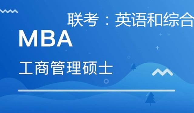中育為-[MBA]2022級管理類在職研究生MBA聯考科目培訓課程