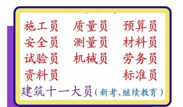 中育為-[職業資格]重慶市大渡口區 重慶市政預算員即日起可報名 施工質量員考試什么時候報名